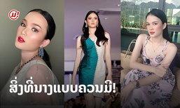 ສິ່ງທີ່ນາງແບບຄວນມີ! ມຸກ Lao Super Model 2017 ປຽບຕົນເອງດັ່ງໄມ້ແຂວນເສື້ອຜ້າທີ່ມີຊີວິດ