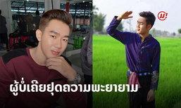 """ໄຊ The Survival Laos ນາຍແບບຜູ້ມີຄວາມເຊື່ອ """"ຄວາມພະຍາຍາມບໍ່ເຄີຍທໍລະຍົດຄວາມສຳເລັດ"""""""