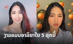 ແຕ່ງໜ້າແນວໃດໃຫ້ໄດ້ຜູ້? 5 ລຸກແຕ່ງໜ້າຕາມອາລິຍາງ່າຍໆ ສະບັບສາວ Beauty Blogger
