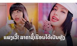 """ລາຄາຊື້ເຮືອນໄດ້ເປັນຫຼັງ! ເປີດ 10 ເຄື່ອງປະດັບລາຄາແພງທີ່ """"ລິຊ້າ"""" ໃສ່ ໃນເພງ Ice Cream"""