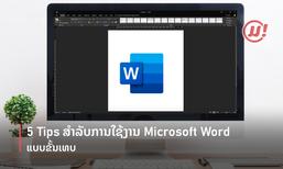 5 Tips ສຳລັບການໃຊ້ງານ Microsoft Word ຂັ້ນເທບ