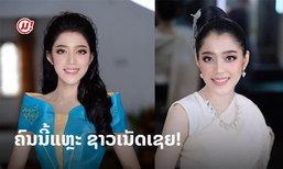 """ຄົນນີ້ແຫຼະ ຊາວເນັດເຊຍ! """"ບຸນພະສອນ"""" ສາວງາມຜູ້ໂດດເດັ່ນ ໃນການປະກວດ Miss Laos 2020"""