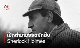 ເປີດຕໍານານຍອດນັກສືບ Sherlock Holmes ຕົວລະຄອນຈາກນະວະນິຍາຍທີ່ມີຊື່ສຽງ ແລະ ໂດ່ງດັງໄປທົ່ວໂລກ