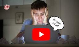 ເບິ່ງຢູທູບຫຼາຍກາຍເວລາຫຼັບນອນ ນີ້ຄືວິທີຕັ້ງຄ່າໃຫ້ YouTube ເຕືອນເຮົາວ່າຮອດເວລາເຂົ້ານອນແລ້ວ