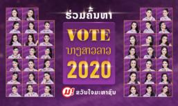 """Muan! Vote ຊວນແຟນນາງງາມຮ່ວມໂຫວດ ເພື່ອຄົ້ນຫາ """"ຂວັນໃຈມະຫາຊົນ"""" ໃນການປະກວດ ນາງສາວລາວ 2020"""
