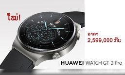 ວາງຈຳໜ່າຍແລ້ວ! Huawei Watch GT2 Pro ມາພ້ອມ 12 ຟັງຊັນໂດດເດັ່ນ ດ້ວຍລະບົບການໃຊ້ງານອັດສະລິຍະ