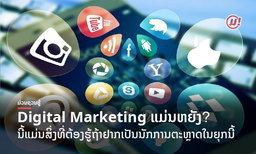 Digital Marketing ແມ່ນຫຍັງ? ນີ້ແມ່ນສິ່ງທີ່ເຈົ້າຕ້ອງຮູ້ຖ້າຢາກເປັນນັກການຕະຫຼາດໃນຍຸກນີ້
