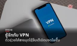 ຮູ້ຈັກກັບ VPN ເຄື່ອງມືທີ່ຈະຊ່ວຍໃຫ້ສາຍມຸດທ່ອງອິນເຕີເນັດປອດໄພຂຶ້ນອີກເທົ່າຕົວ