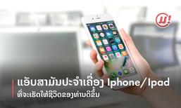 ແອັບສາມັນປະຈຳເຄື່ອງ iPhone / iPad ທີ່ຈະເຮັດໃຫ້ຊີວິດຂອງທ່ານດີຂຶ້ນ