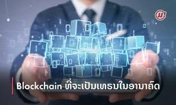 ພາຮູ້ຈັກ ບລັອກເຊນ (Blockchain) ທີ່ຈະເປັນເທຣນໃນອານາຄົດ