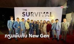 New Gen ພ້ອມແລ້ວທີ່ຈະເປີດໂອກາດ ແລະ ສ້າງໄວໜຸ່ມຍຸກໃຫມ່ສູ່ວົງການບັນເທີງລາວ