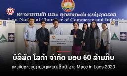 ບໍລິສັດ ໂລກ້າ ຈຳກັດ ມອບ 60 ລ້ານກີບ ສະໜັບສະໜຸນງານວາງສະແດງສິນຄ້າລາວ Made in Laos 2020