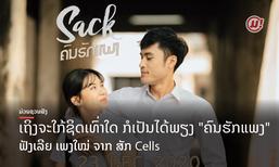"""ເຖິງຊິໃກ້ຊິດເທົ່າໃດ ກໍເປັນໄດ້ພຽງ """"ຄົນຮັກແພງ"""" ຊຶ້ງກິນໃຈສະບັບ ສັກ Cells ຟັງກັນ ຫຼື ຍັງ?"""