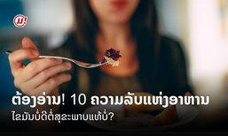 ຕ້ອງອ່ານ 10 ຄວາມລັບແຫ່ງອາຫານ! ໄຂມັນບໍ່ດີຕໍ່ສຸຂະພາບແທ້ບໍ່?