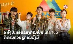 6 ອົງປະກອບຂອງການເປັນ Startup ທີ່ທ່ານຄວນຮູ້ກ່ອນລົງມື