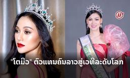 ຕົວແທນຄົນລາວສູ່ເວທີລະດັບໂລກ! ຮູ້ຈັກ ໂຕມີວ ເຈົ້າຂອງມຸງກຸດ Miss Grand Laos ຄົນຫຼ້າສຸດ