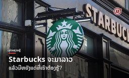 Starbucks ຈະມາລາວ ແລ້ວມີຫຍັງແດ່ທີ່ເຮົາຕ້ອງຮູ້?