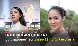 """ເຮັດໄດ້ແລ້ວ! """"ນູ່ນູ່"""" ນາງແບບລາວຄົນທຳອິດ ເຂົ້າຮອບ 13 ຄົນສຸດທ້າຍໃນ Face of Asia"""