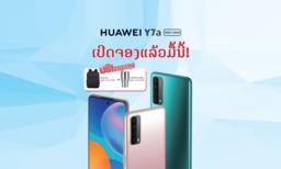 ເປີດໃຫ້ສັ່ງຈອງແລ້ວມື້ນີ້! Huawei Y7a ລາຄາສຸດຄຸ້ມ ພ້ອມຈຸດເດັ່ນທີ່ທ່ານບໍ່ຄວນພາດເປັນເຈົ້າຂອງ