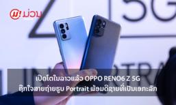 ເປີດໂຕໃນລາວແລ້ວ OPPO Reno6 Z 5G ຖືກໃຈສາຍຖ່າຍຮູບ Portrait ພ້ອມດີຊາຍທີ່ເປັນເອກະລັກ