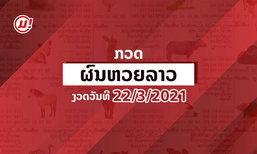 ອອກແລ້ວເດີ້! ຜົນຫວຍລາວງວດວັນທີ 22 ມີນາ 2021