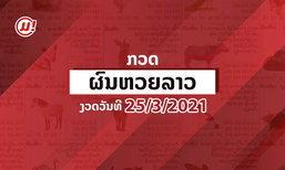 ອອກແລ້ວເດີ້! ຜົນຫວຍລາວງວດວັນທີ 25 ມີນາ 2021