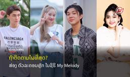 ລວມທັບນັກສະແດງນ້ອງໃໝ່! ມີໃຜແດ່ທີ່ໄດ້ຮັບບົດຫຼັກ ໃນຊີຣີໄວລຸ້ນລາວ My Melody?