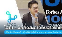 """ໂລກ້າ ບໍລິສັດສະຕາດອັບທຳອິດຈາກລາວ ມີຊື່ໃນ """"100 ບໍລິສັດທີ່ໜ້າຈັບຕາ ຂອງ Forbes Asia"""""""