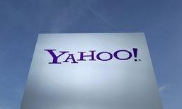 ປະຫວັດສາດຊ້ຳຮອຍ!!! ຜູ້ໃຊ້ງານ Yahoo ຖືກແຮັກ 3 ຕື້ບັນຊີ