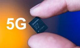5G ກຳລັງຈະມາ! Qualcomm ສຳເລັດການທົດສອບຕົວເຊື່ອມຕໍ່ສັນຍານ 5G ໃນມືຖື ໄວກວ່າ 4G 10 ເທົ່າ