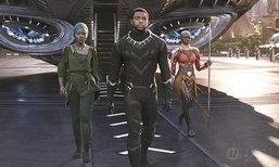 Black Panther ຄວາມລົງໂຕຂອງວິຖີຊີວິດຊົນເຜົ່າກັບເຕັກໂນໂລຊີ ທີ່ສະທ້ອນສັງຄົມການເມືອງ ແລະ ພະລັງຂອງເພດຍິງ
