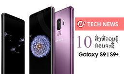 10 ສິ່ງທີ່ຄວນຮູ້ກ່ອນຕັດສິນໃຈຊື້ Samsung Galaxy S9 ແລະ S9+