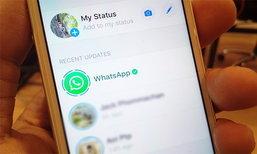 ຕ້ອງອ່ານ ວິທີຕັ້ງຄ່າ WhatsApp ເພື່ອປ້ອງກັນການໃຊ້ດາຕາເກີນຈຳນວນ ກ່ອນທີ່ເນັດຂອງທ່ານຈະຖືກດູດຈົນໝົດ