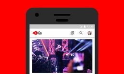 YouTube Go ເປີດໃຫ້ໃຊ້ຢ່າງເປັນການໃນກວ່າ 130 ປະເທດທົ່ວໂລກ ລວມທັງປະເທດລາວ