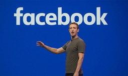 ບໍ່ມີໂຄສະນາ! Facebook ຈະເກັບເງິນຄ່າຫຼິ້ນໃນອະນາຄົດ