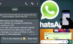 ເຕືອນຜູ້ໃຊ້ WhatsApp! ພົບຂໍ້ຄວາມທີ່ຖ້າເຮົາກົດ Read more ຈະເຮັດໃຫ້ໂທລະສັບມືຖືຄ້າງ