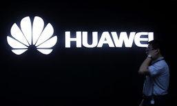 ມາເໜືອ! Huawei ອອກແອັບກະເປົ໋າເງິນ Bitcoin ແລະ ຈະຕິດຕັ້ງມາກັບສະມາດໂຟນຮຸ່ນໃໝ່ໆຂອງ Huawei