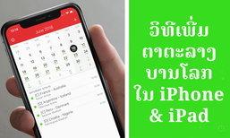 ວິທີເພີ່ມຕາຕະລາງແຂ່ງຂັນບານໂລກ 2018 ໃນແອັບປະຕິທິນຂອງ iPhone ແລະ iPad