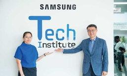 ເປີດໂຄງການ Samsung Tech Institute ເພື່ອສົ່ງເສີມການສຶກສາທາງດ້ານເຕັກໂນໂລຊີ
