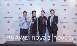 ຫົວເຫວີຍເປີດຕົວສຸດອະລັງການກັບສະມາດໂຟນ 2 ລຸ້ນໃໝ່ Huawei Nova3 ແລະ Nova3i ຢ່າງເປັນທາງການໃນລາວ
