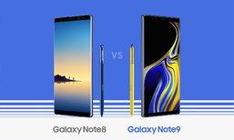 ປຽບທຽບສະເປັກ Samsung Galaxy Note8 ແລະ Samsung Galaxy Note9 ມີຫຍັງປ່ຽນແປງແດ່?