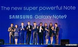 ຊຳຊຸງ ເປີດໂຕ Samsung Galaxy Note9 ສຸດຍອດສະມາດໂຟນຮຸ່ນໃໝ່ ຢ່າງເປັນທາງການໃນລາວ