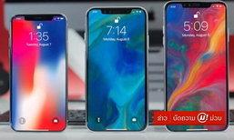 Apple ກຽມເປີດຕົວ iPhone X ໃໝ່ 3 ຮຸ່ນ ທ່ຽງຄືນມື້ນີ້