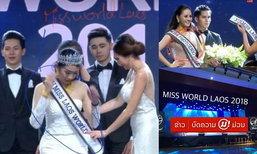 ຜູ້ອຳນວຍການກອງປະກວດ Miss World Laos 2018 ຂໍໂທດຕໍ່ເລື່ອງທີ່ຜິດພາດ