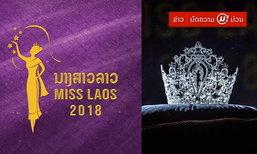 ມວນຊົນຈັບຕາ ລາງວັນ Miss Laos 2018