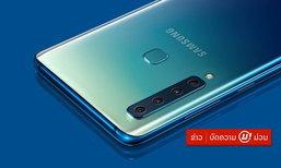 ເປີດຕົວ Samsung Galaxy A9 ມືຖື 4 ກ້ອງຫຼັງຮຸ່ນທຳອິດຂອງໂລກ ຖ່າຍຮູບມ່ວນຂຶ້ນ 4 ເທົ່າ!