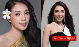 """""""ພອຍໄພລິນ"""" ທູດວັດທະນະທຳແຂວງຈຳປາສັກ ໜຶ່ງໃນຜູ້ເຂົ້າປະກວດ Miss Tourism Queen Laos 2018"""
