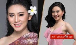 """""""ຕິວ ບານເລີງ"""" ທູດວັດທະນະທຳແດນໄດໂນເສົາ ໜຶ່ງໃນຜູ້ຮ່ວມຊີງມຸງກຸດ Miss Tourism Queen Laos 2018"""