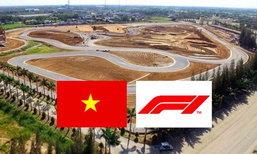 ຫວຽດນາມຈະເປັນເຈົ້າພາບຈັດການແຂ່ງຂັນ Formula One Grand Prix ໃນປີ 2020