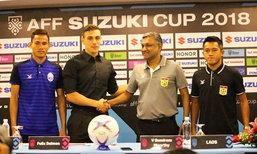 ນັດສຸດທ້າຍ! ທີມຊາດລາວກຽມພົບ ກຳປູເຈຍ ແລງນີ້ ຫຼັງເສຍໄຊລຽນຕິດ 3 ນັດ AFF Suzuki Cup 2018